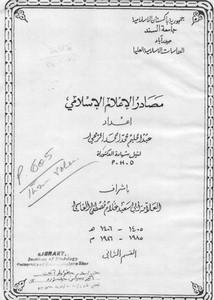 مصادر الاعلام الاسلامي