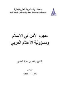 مفهوم الأمن في الاسلام ومسؤولية الاعلام العربي