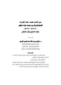 من اعلام علماء مكة المكرمة الشيخ ابوبكر بن محمدعارف خوقير (1284-1349 هـ9 –