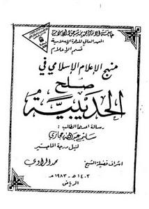 منهج الإعلام الإسلامي في صلح الحدبية(سليم عبدالله حجازي