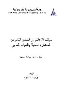 موقف الاعلام من التحدي القائم بين الحضارة الحديثة والشباب العربي