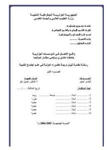 واقع الاتصال في المؤسسات الجزائریة