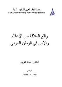 واقع العلاقة بين الاعلام والامن في الوطن العربي