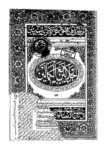 تصفح وتحميل كتاب الجلالين مع الكمالين Pdf مكتبة عين الجامعة