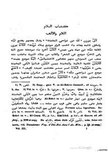 المجلد الخامس و السادس من مراصد الاطلاع على اسماء الامكنة و البقاع