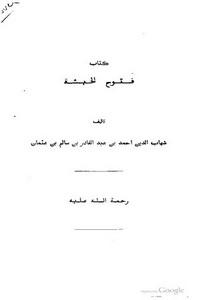 تصفح وتحميل كتاب فتوح الحبشة Pdf مكتبة عين الجامعة