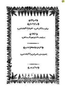فهرست الكتب العربية بالكتبخانة الخديوية ج7