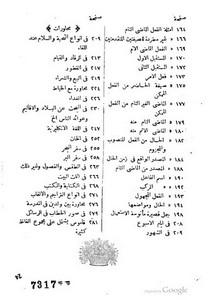 كتاب الباكورة الشهية في نحو اللغة الإنكليزية