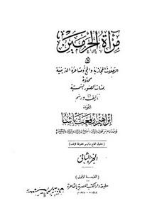 مراه الحرمين-الرحلات الحجازيه-بمئات الصور الشمسيه-جـ 02
