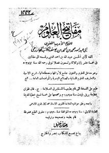 مفاتيح العلوم لمحمد الخوارزمي – ط عثمان خليل-مصر سنه 1930م