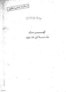 مقدمة ابن خلدون ' 1321