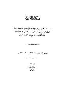 ملفحاشية عصام على الجامي – دار سعادات – ط 1309