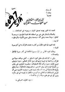 من نفحات القران-جـ 02