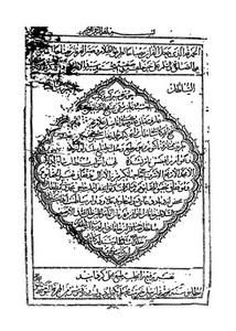 منهج الصادقين في الزامر المخالفين-جـ 01