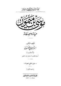 موسى بن ميمون حياته ومصنفاته