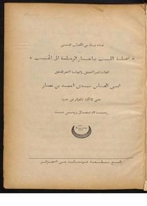 نحلة اللبيب باخبار الرحلة الى الحبيب – العلامة ابي العباس سيدي بن عمار