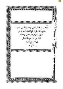 نزهة النظر في توضيح نخبة الفكر للحافظ ابن حجر – طبعة المطبعة الميمنية مصر سنة 1308