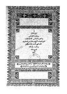 نزهه المجالس و منتخب النفائس-جـ 02