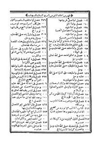 نسيم الرياض في شرح شفاء القاضي عياض – الجزء الثاني