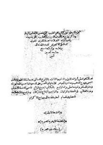 كتاب نفح الطيب من غصن الاندلس الرطيب pdf