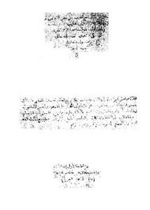 نفح الطيب من غصن الاندلس الرطيب-جـ 03