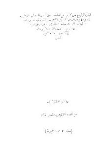 نفح الطيب من غصن الاندلس الرطيب-جـ 04