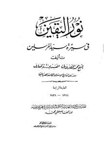 نور اليقين في سيرة سيد المرسلين للشيخ الخضري ط 1344