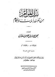 نيل المرام من تفسير آيات الأحكام ط 1347