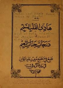 هادي القلب السليم في درجات جنات النعيم – ط 1304