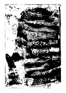 هدایة السائل الی ادلة المسائل – صدیق حسن خان