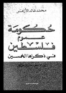 حكومة عموم فلسطين فى ذكراها الخمسين