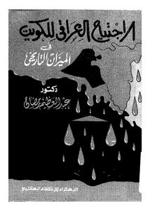الاجتياح العراقى للكويت فى الميزان التاريخى