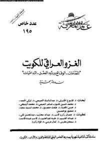 الغزو العراقى للكويت : المقدمات-الوقائع و ردود الفعل-التداعيات : ندوة بحثية