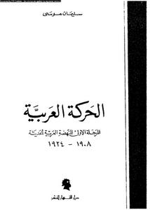 الحركة العربية : سيرة المرحلة الاولى للنهضة العربية الحديثة،