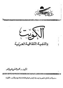 الكويت و التنمية الثقافية العربية