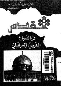 القدس فى الصراع العربى الاسرائيلى
