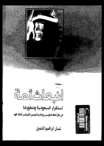 انبعاث امة : استقرار السعودية و تطورها فى ظل الملك المؤسس و خادم الحرمين الشريفين الملك فهد