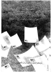 انطباعات الامريكيين العاملين فى الكويت حول الغزو العراقى