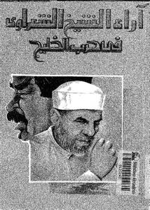 اراء الشيخ الشعراوى فى حرب الخليج