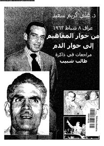 عراق 8 شباط 1963 : من حوار المفاهيم الى حوار الدم : مراجعات فى ذاكرة طالب الشبيب
