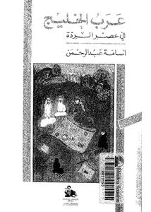 عرب الخليج فى عصر الردة