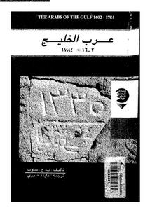 عرب الخليج فى ضوء مصادر شركة الهند الشرقية الهولندية 1602-1784