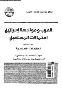 العرب و مواجهة اسرائيل : احتمالات المستقبل 01