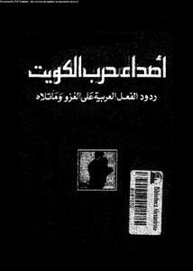 اصداء حرب الكويت : ردود الفعل العربية على الغزو و ماتلاه