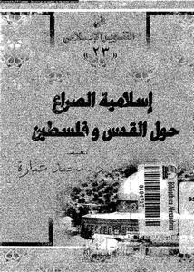 اسلامية الصراع حول القدس و فلسطين