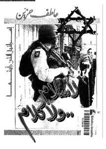اسرائيل التى رأيتها : لا سلام و لا كلام