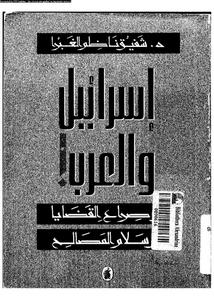 اسرائيل و العرب ! : من صراع القضايا الى سلام المصالح