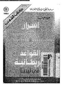 اسرار القواعد البريطانية فى ليبيا