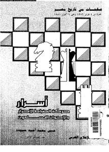 اسرار حركة الضباط الاحرار و الاخوان المسلمون