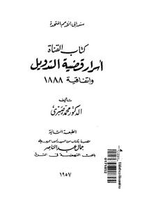 كتاب القناة : اسرار قضية التدويل و اتفاقية 1888